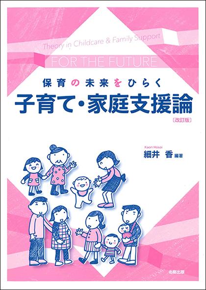 保育の未来をひらく子育て・家庭支援論(改訂版)