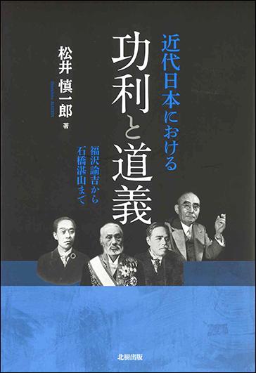 近代日本における功利と道義