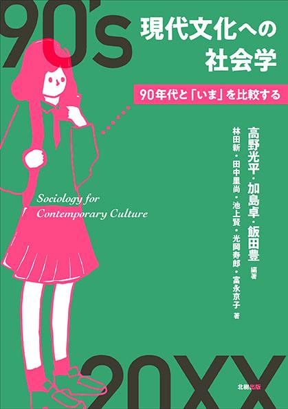 現代文化への社会学