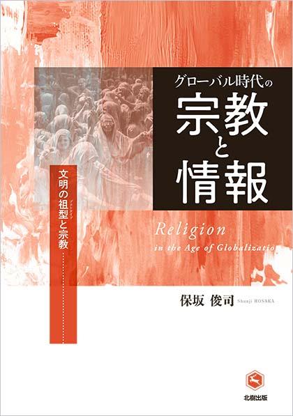グローバル時代の宗教と情報