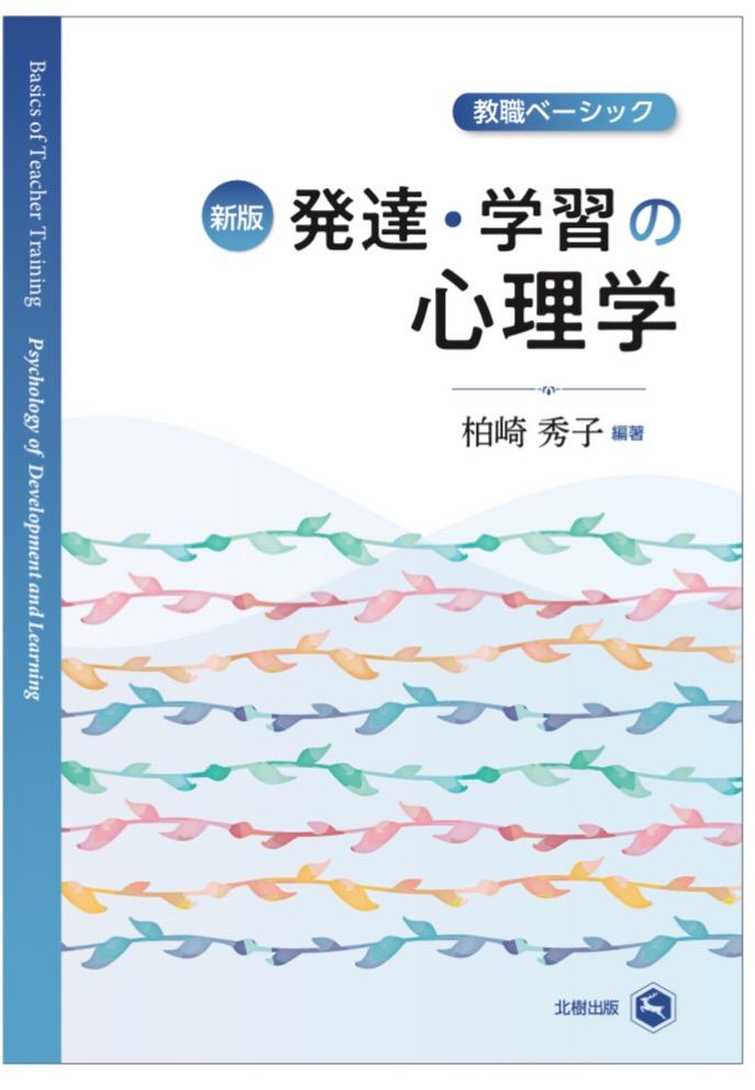 【新版】教職ベーシック 発達・学習の心理学
