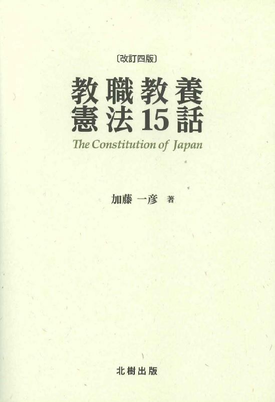 教職教養憲法15話(改訂四版)