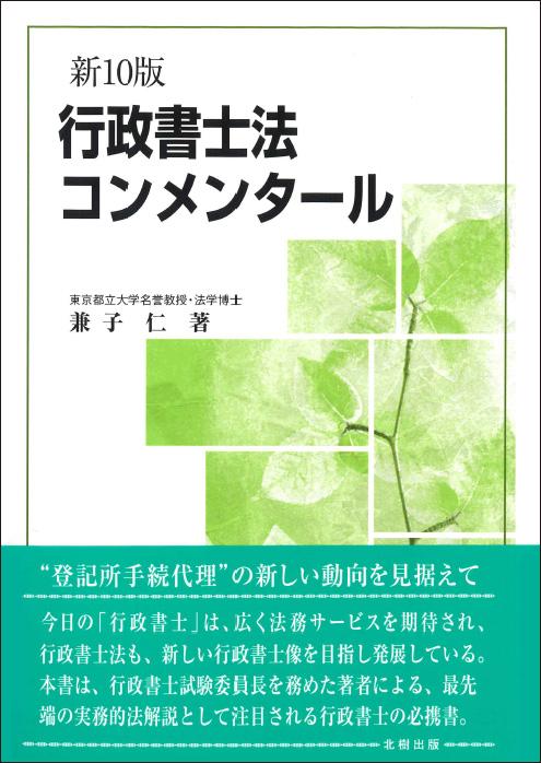 行政書士法コンメンタール(新10版)