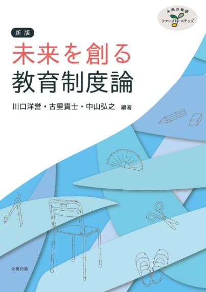 未来を創る教育制度論[新版]