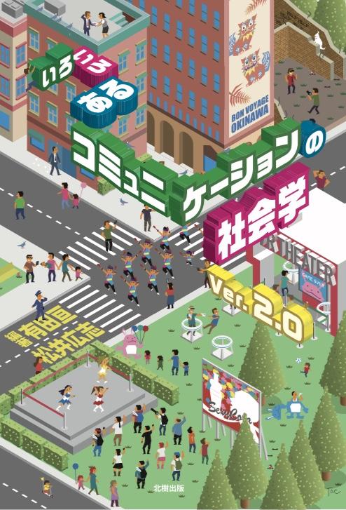 いろいろあるコミュニケーションの社会学 Ver.2.0【忽ち2刷り!】