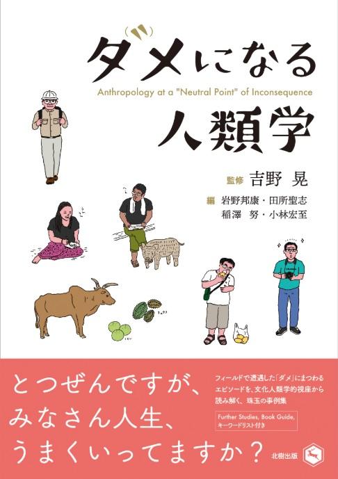 ダメになる人類学【第2刷】