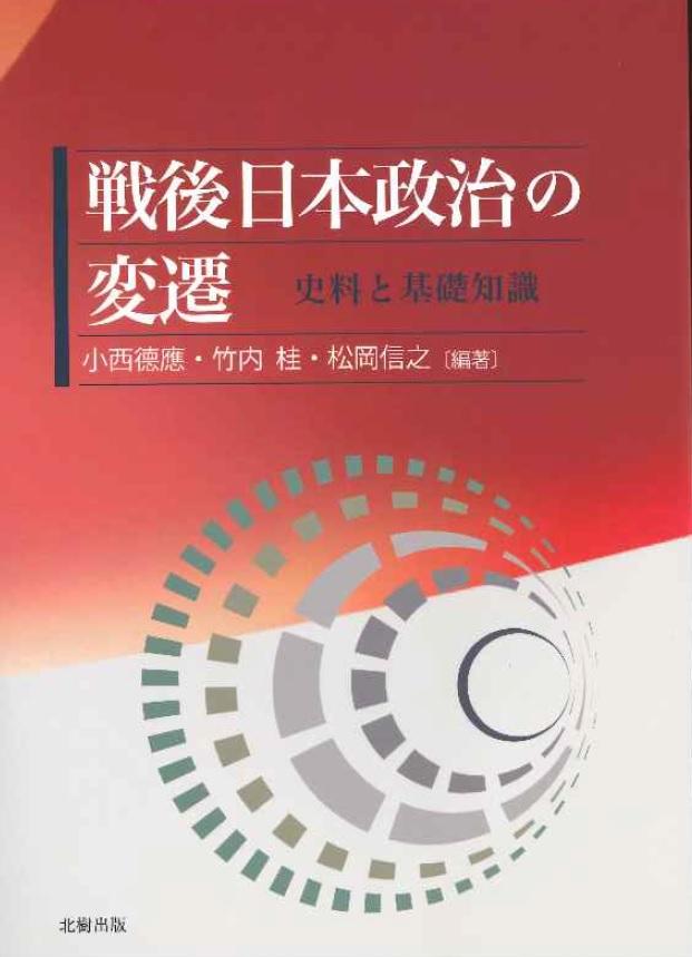 戦後日本政治の変遷