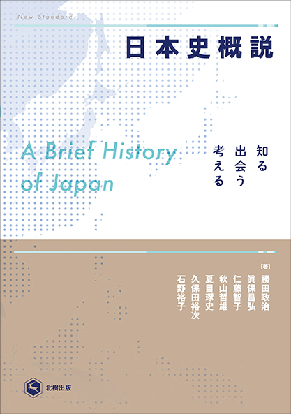 日本史概説