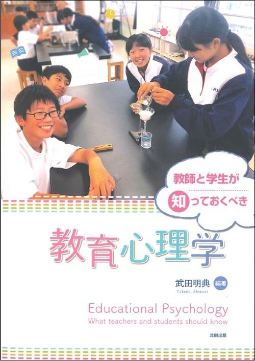 教師と学生が知っておくべき教育心理学【オンライン授業にも最適!】