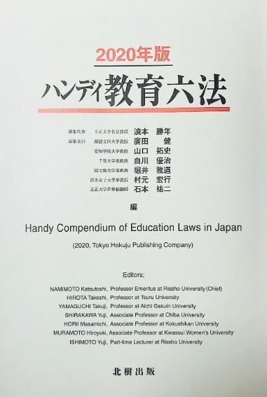 ハンディ教育六法 2020年版