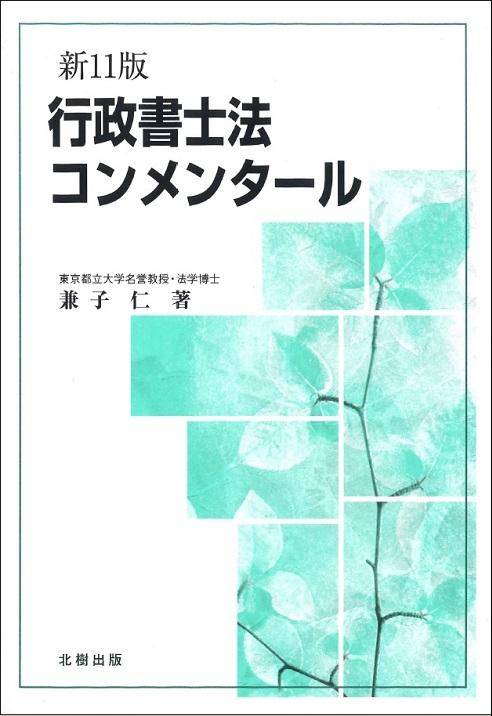 行政書士法コンメンタール(新11版)