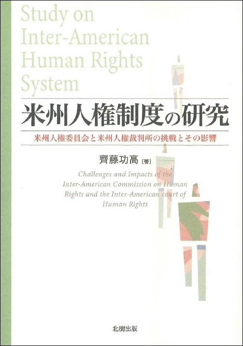米州人権制度の研究