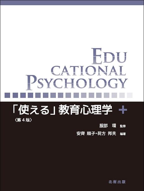 「使える」教育心理学【第4版】