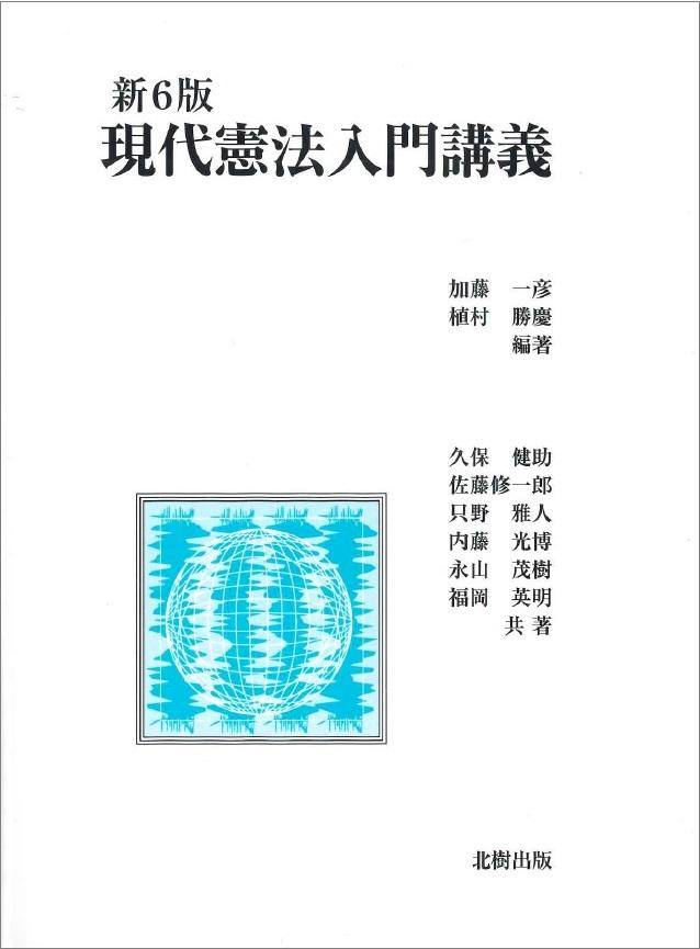 現代憲法入門講義 新6版
