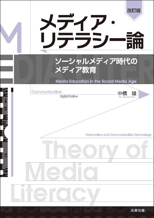 メディア・リテラシー論【改訂版】