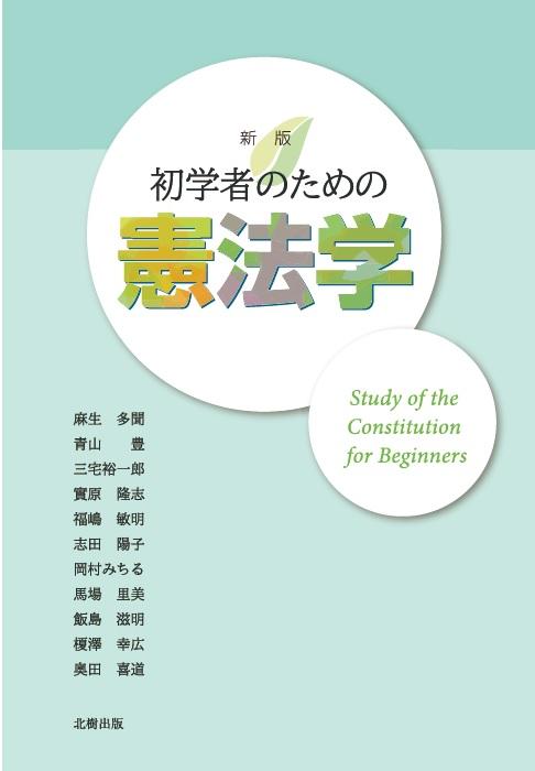 初学者のための憲法学(新版)