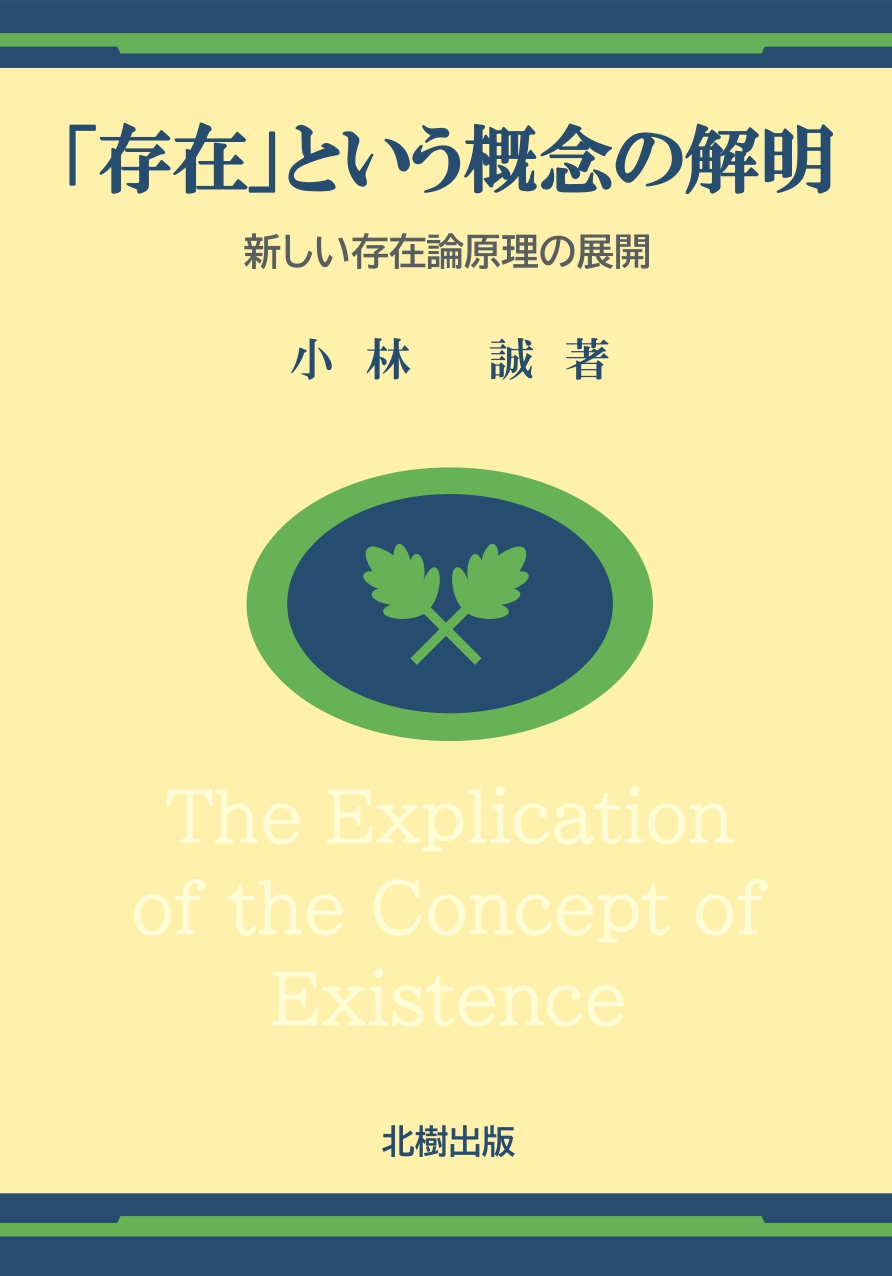 「存在」という概念の解明