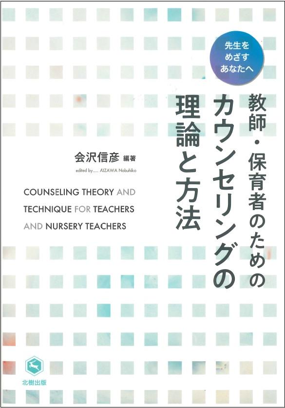 教師・保育者のためのカウンセリングの理論と方法