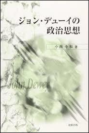 ジョン・デューイの政治思想
