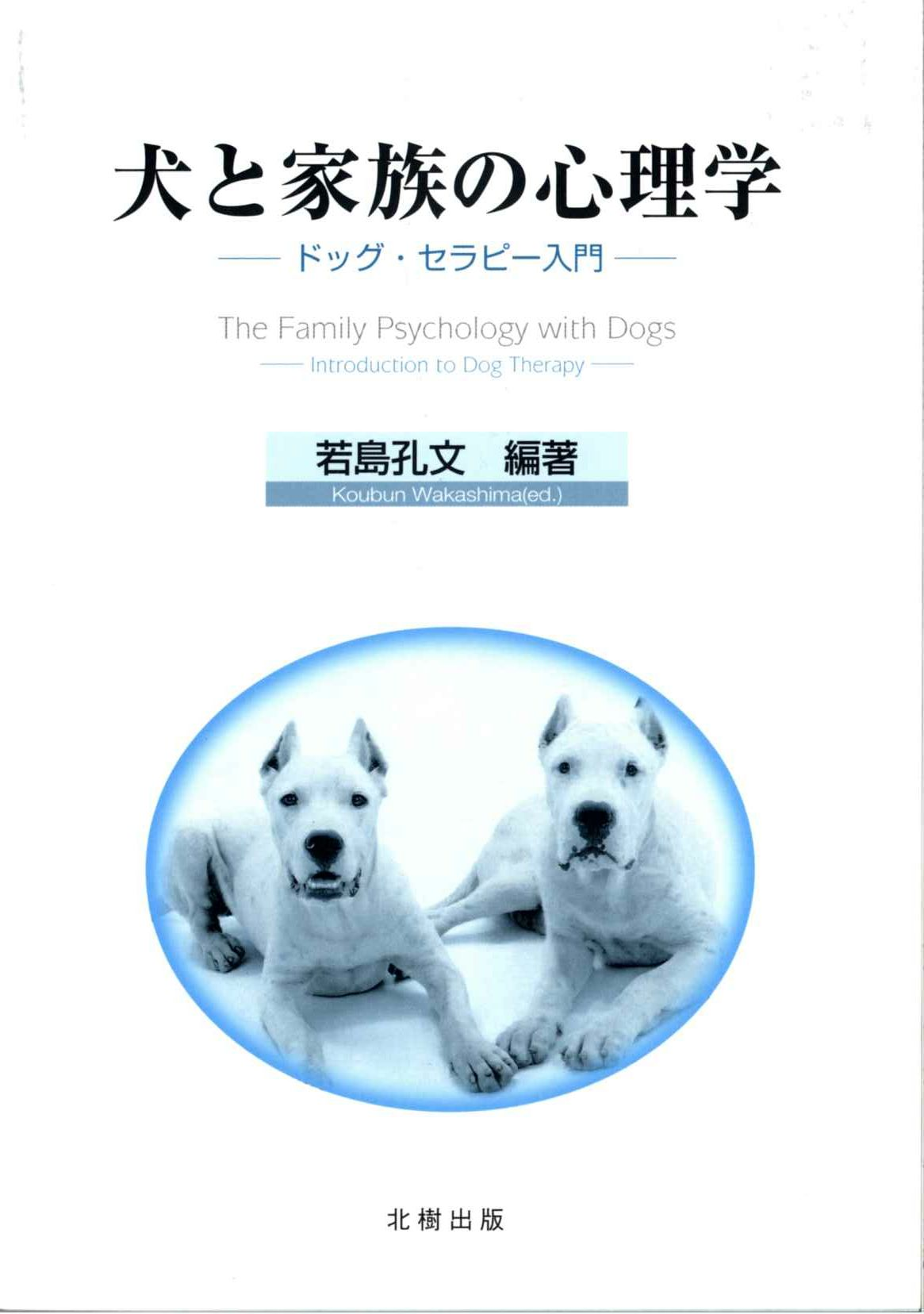犬と家族の心理学