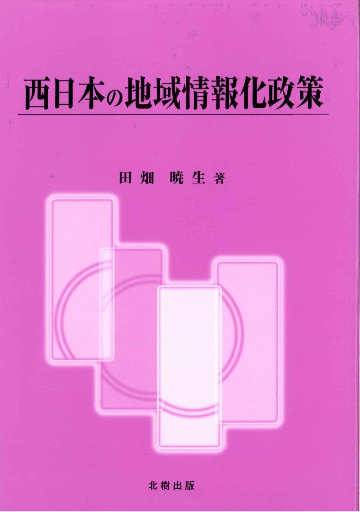 西日本の地域情報化政策