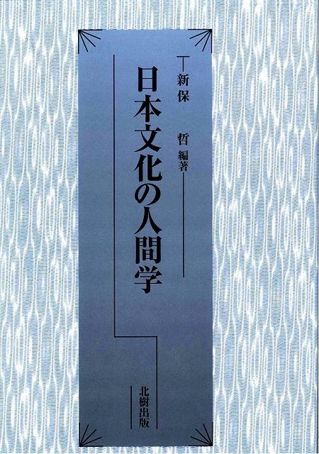 日本文化の人間学