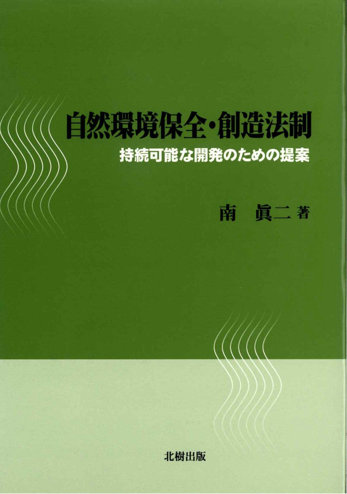 自然環境保全・創造法制