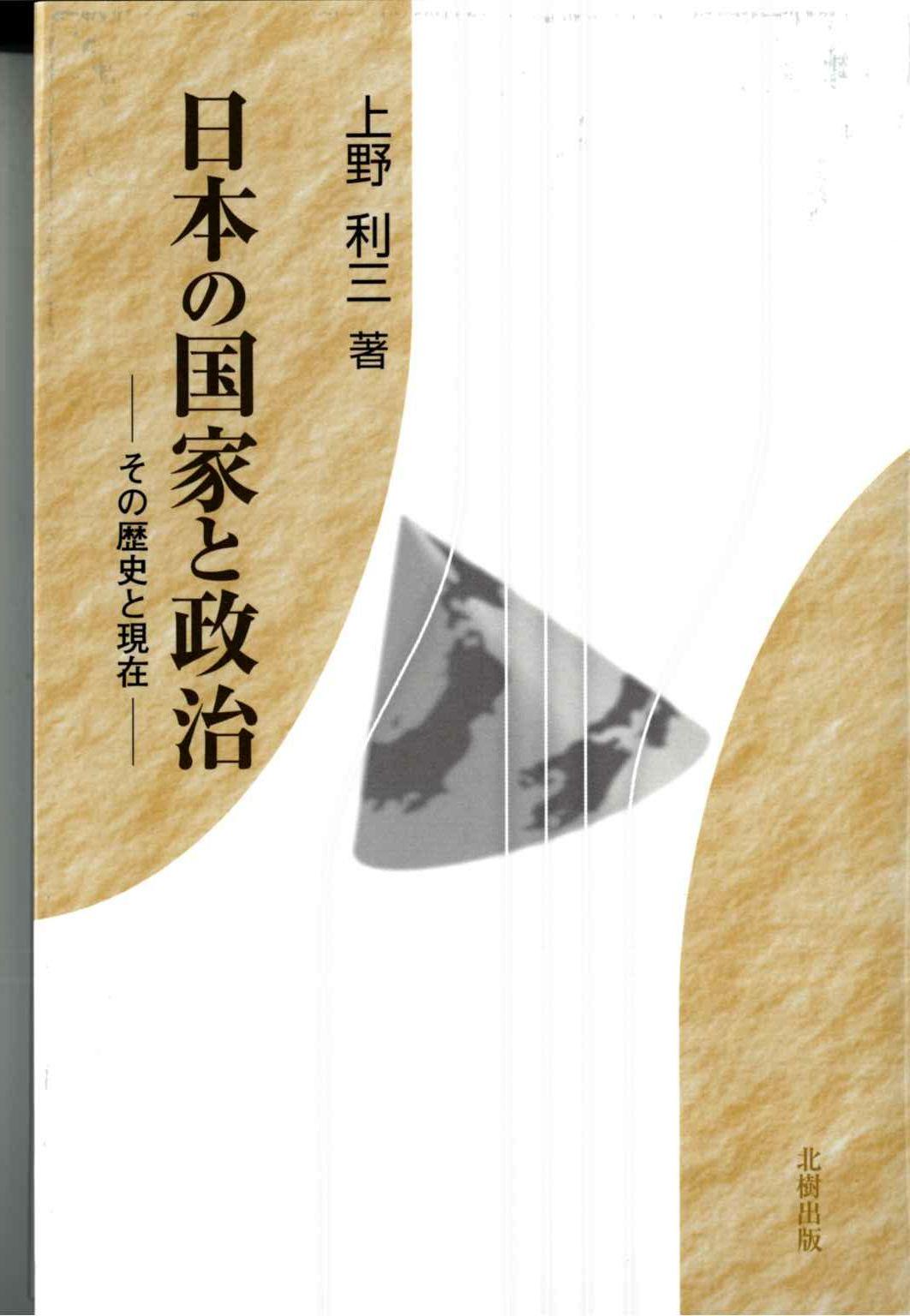 日本の国家と政治