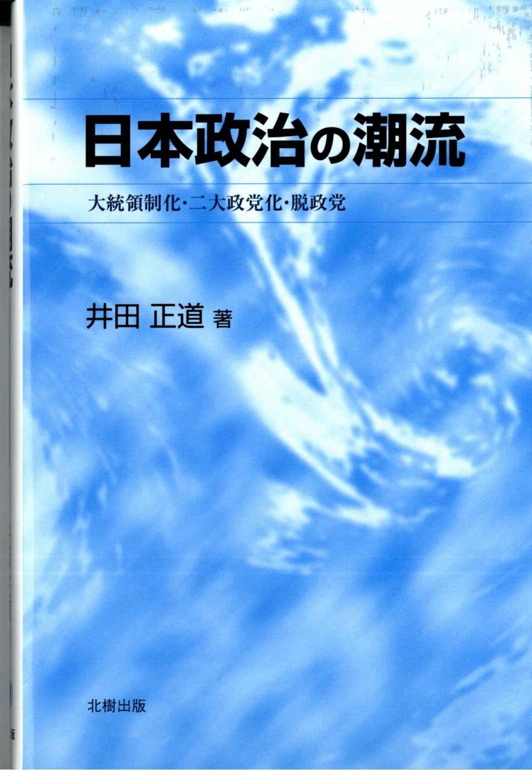 日本政治の潮流