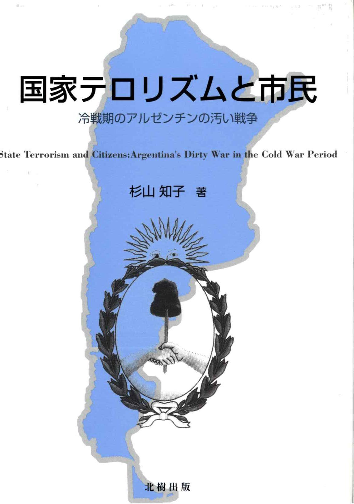 国家テロリズムと市民
