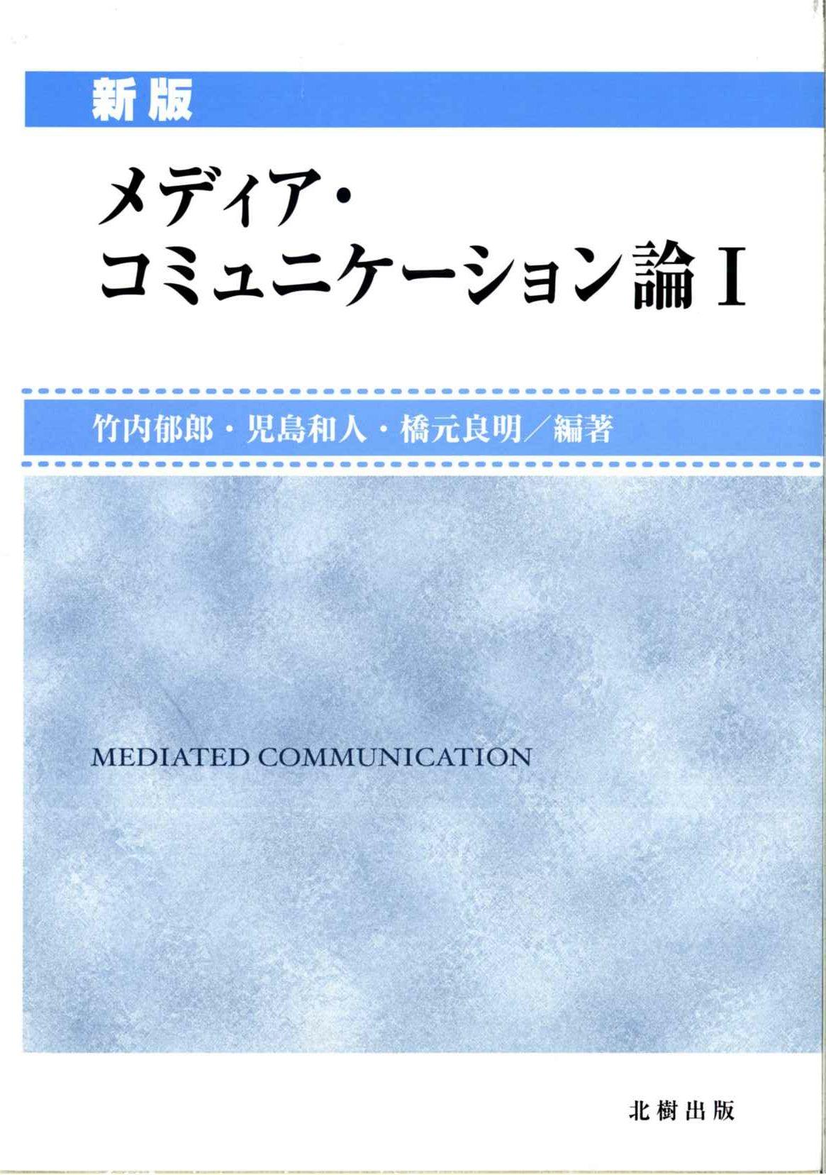 メディア・コミュニケーション論 1 新版