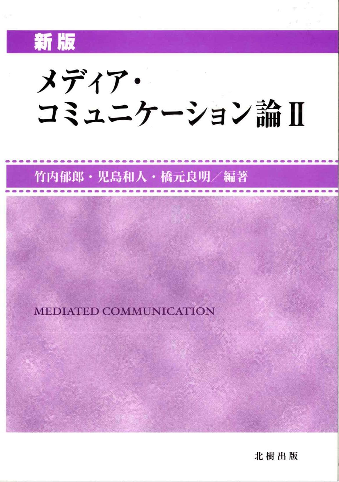 メディア・コミュニケーション論 2 新版