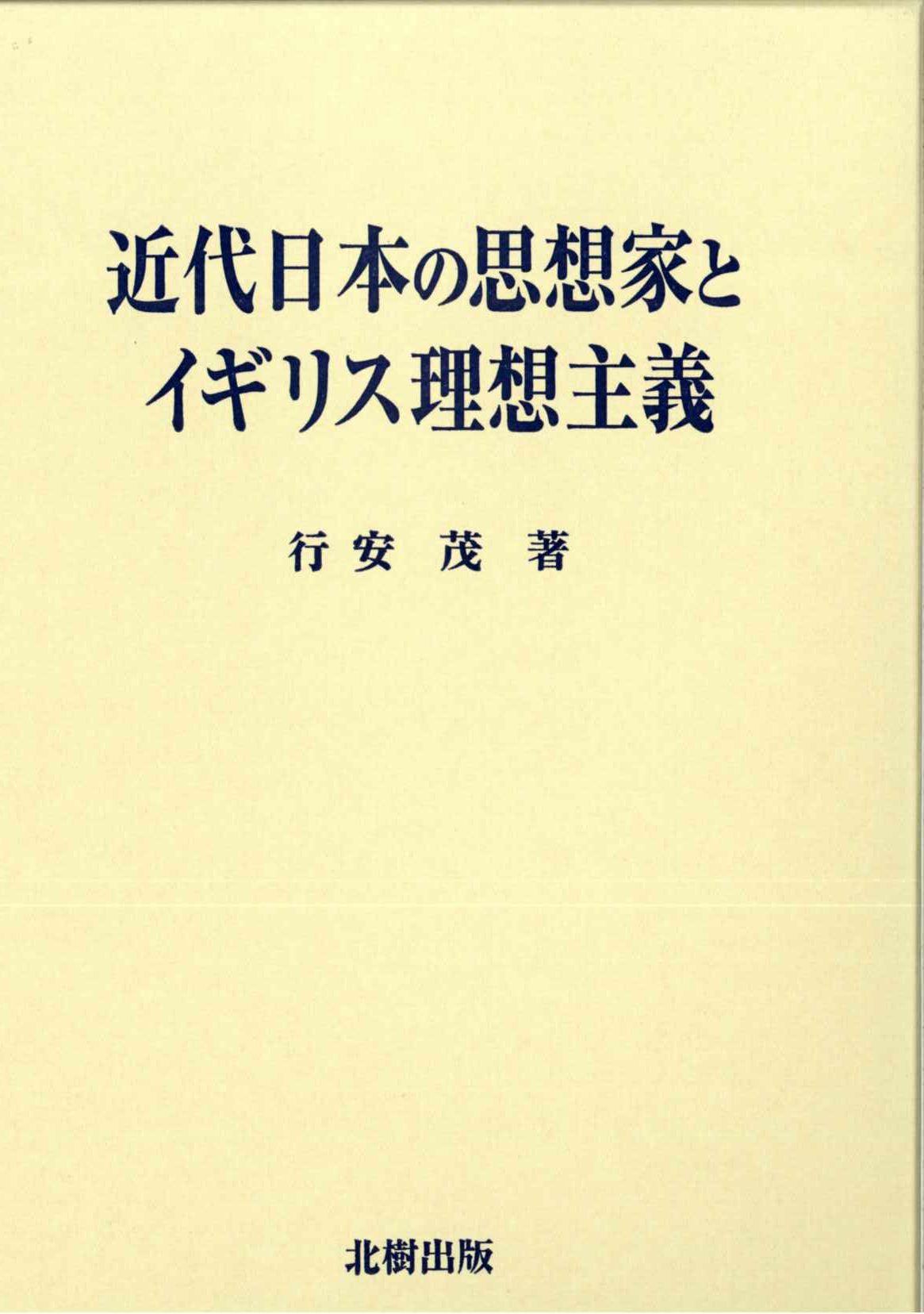 近代日本の思想家とイギリス理想主義