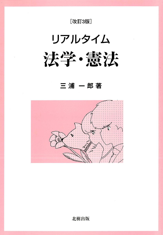 リアルタイム法学・憲法[改訂3版]