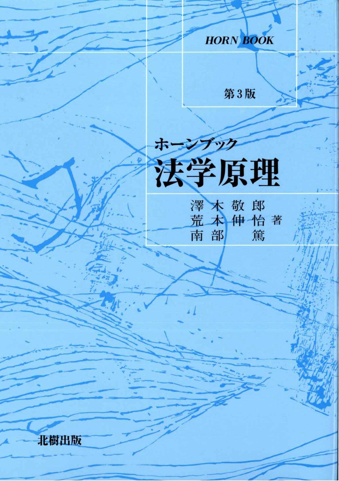 ホーンブック 法学原理[第3版]