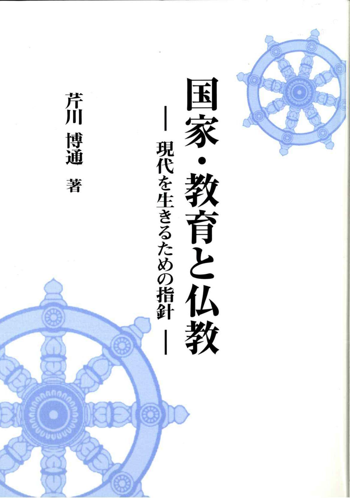 国家・教育と仏教