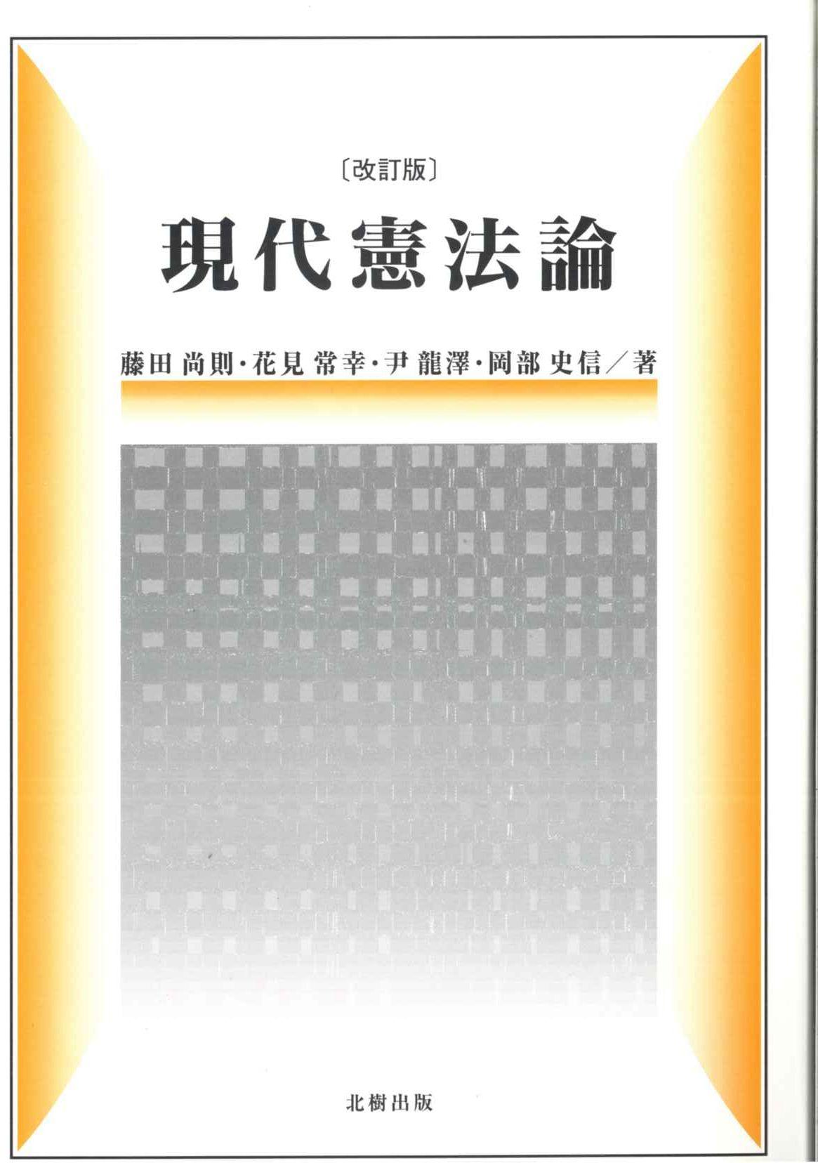 現代憲法論 改訂版