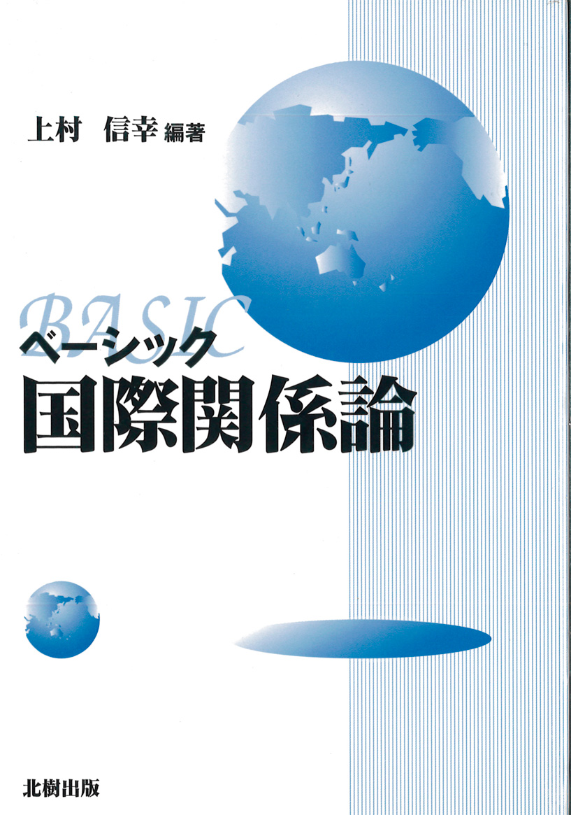 ベーシック国際関係論