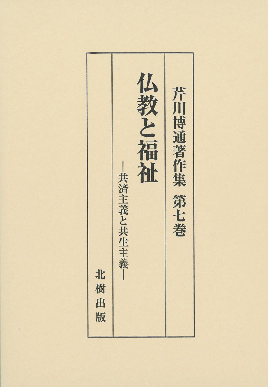 仏教と福祉