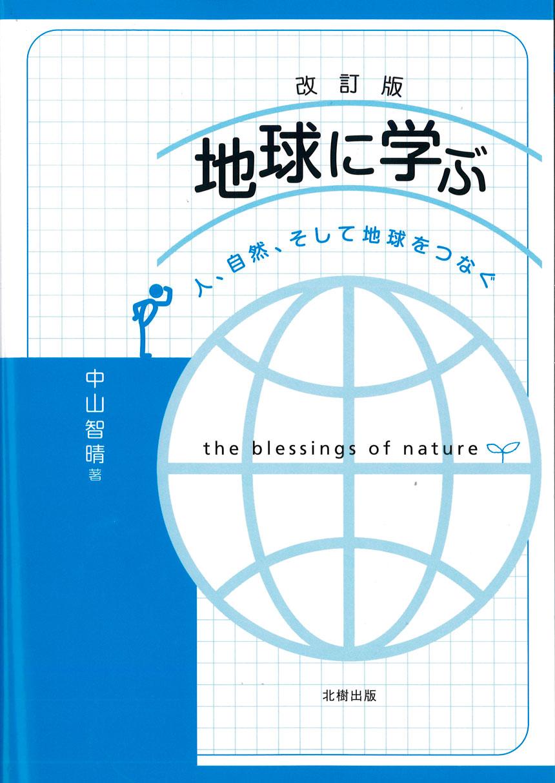 地球に学ぶ[改訂版]