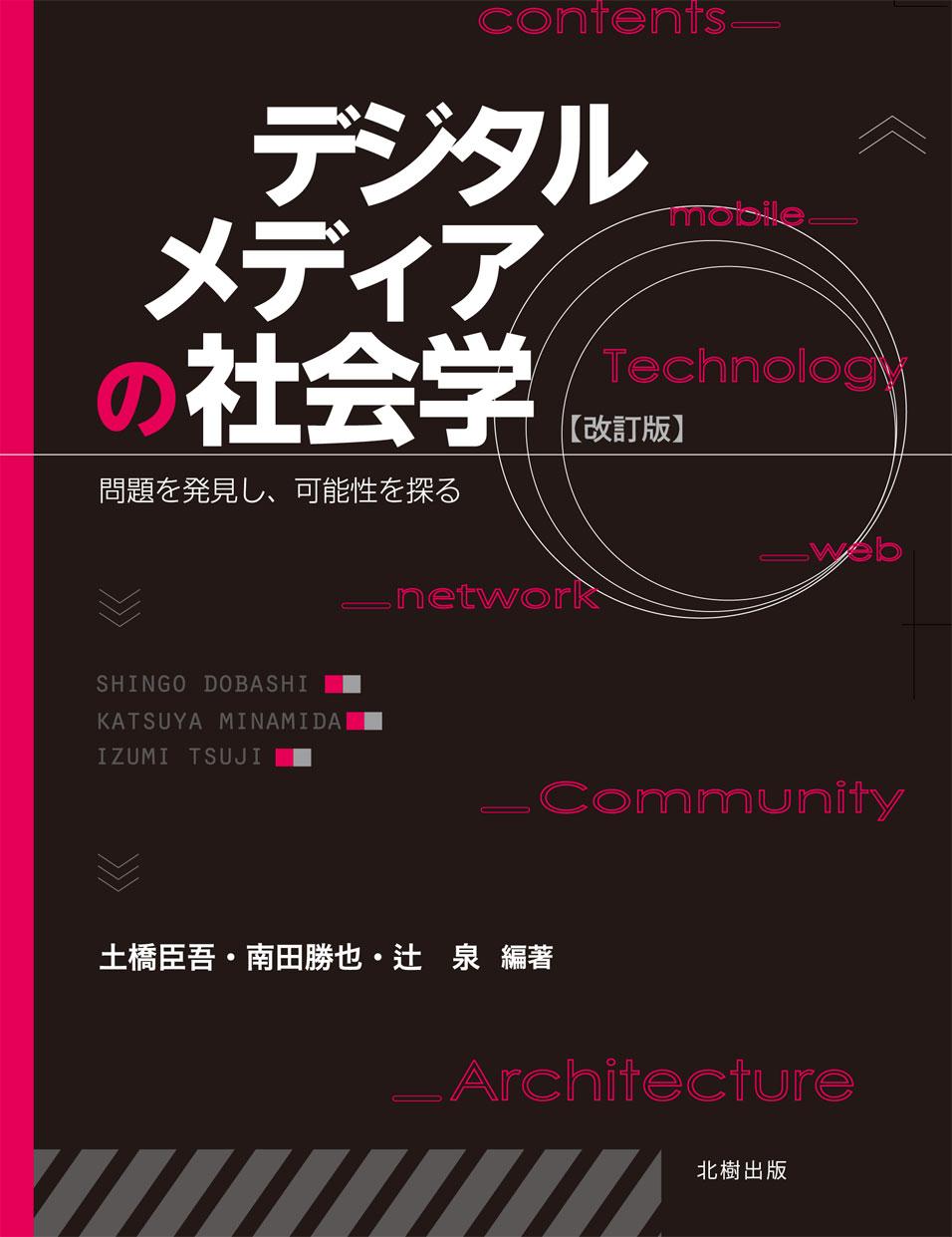 デジタルメディアの社会学[改訂版]