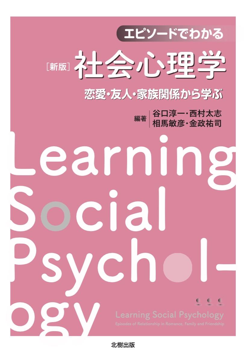 [新版]エピソードでわかる社会心理学【忽ち第3刷!】