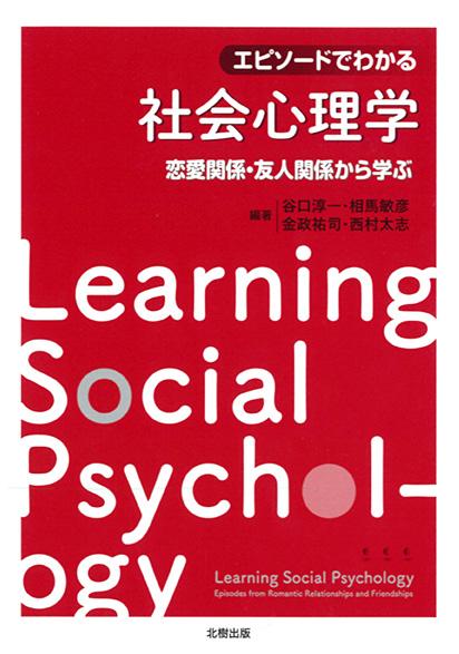 エピソードでわかる社会心理学