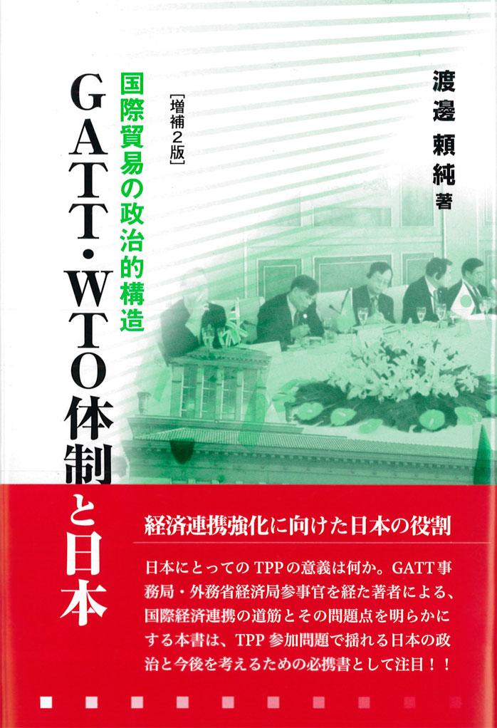 GATT・WTO体制と日本【増補2版】