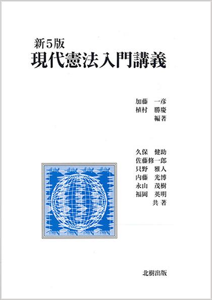 【新5版】現代憲法入門講義