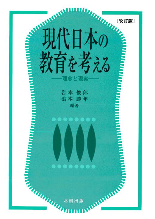 現代日本の教育を考える(改訂版)