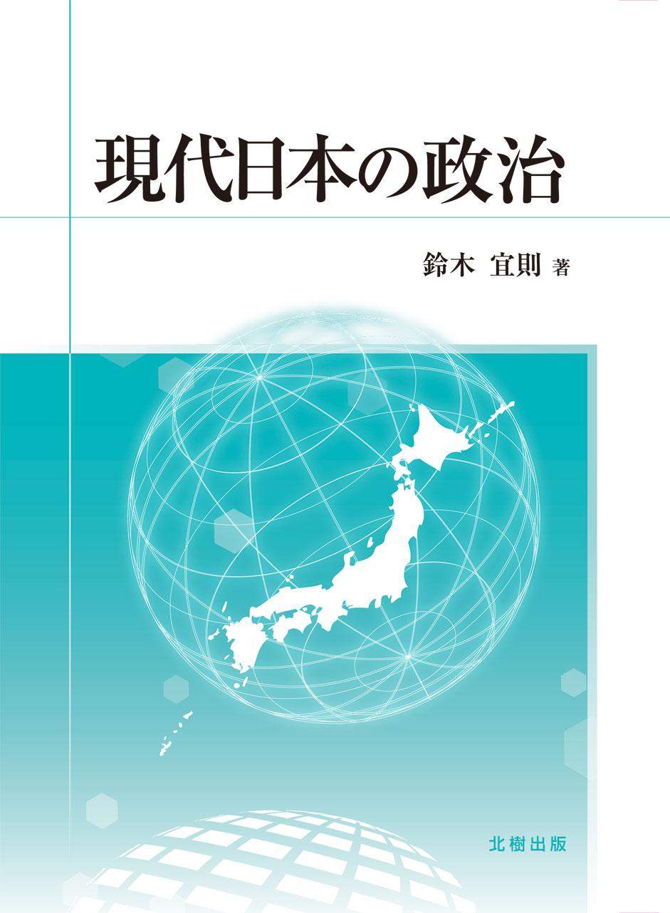 現代日本の政治