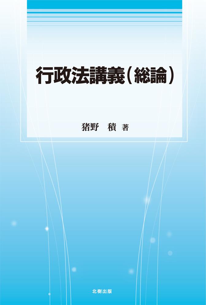 行政法講義(総論)