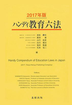 ハンディ教育六法[2017年版]