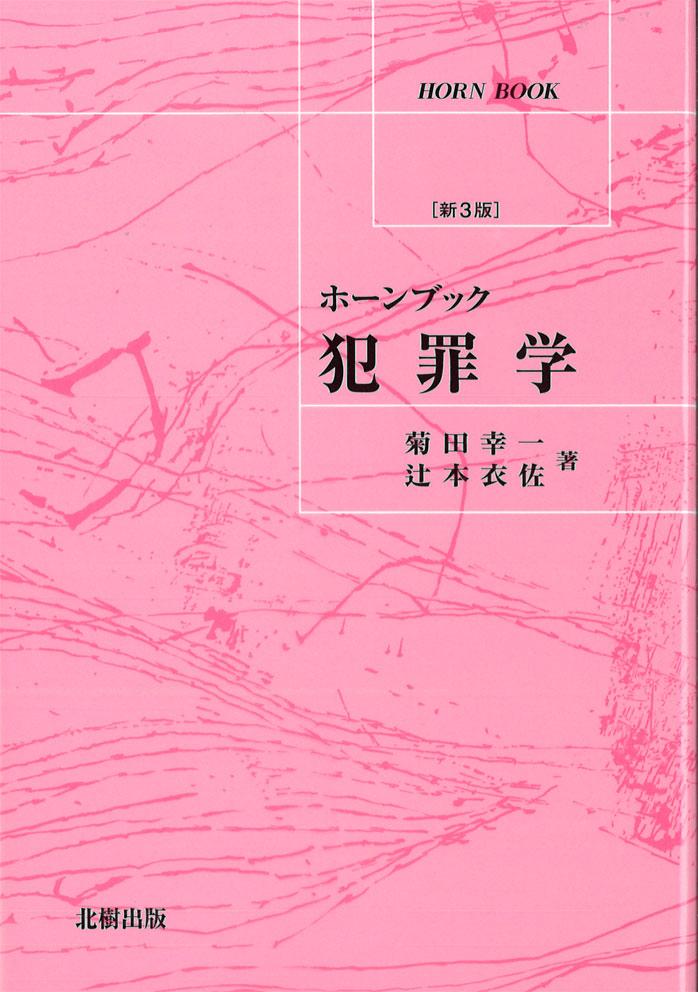 ホーンブック犯罪学【新3版】